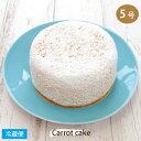 キャロットケーキ 5号サイズ 直径約15cm ENGLISH CARROT CAKE