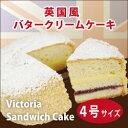 ヴィクトリア サンドイッチ 4号サイズ(直径約12cm) 【バタークリームケーキ】【バタークリーム】【アフタヌーンティー】【英国菓子】【イギリス菓子】【VICTORIA SANDWICH】