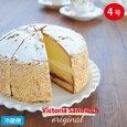 ヴィクトリアサンドイッチ〜オリジナル〜4号サイズ直径約12cmバタークリームケーキVICTORIASANDWICH