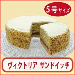 ヴィクトリア サンドイッチ 5号 【バタークリームケーキ】【バタークリーム】【ケーキ バターク…