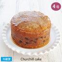チャーチルケーキ 4号サイズ 直径約12cm ENGLISH FRUIT CAKE