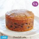 チャーチルケーキ 5号サイズ 直径約15cm ENGLISH FRUIT CAKE
