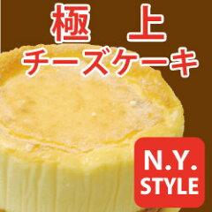 【楽天スーパーセール】 極上チーズケーキ 〜N.Y.スタイル〜 【チーズケーキ】【ニューヨークチーズケーキ】【ベイクドチーズケーキ】【アメリカ菓子】【アメリカンスイーツ】【NEW YORK CHEESE CAKE】【半額】【50%OFF】