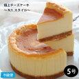 極上チーズケーキ〜N.Y.スタイル〜5号サイズ直径約15cmチーズケーキニューヨークチーズケーキベイクドチーズケーキNEWYORKCHEESECAKE