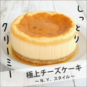父の日お中元楽天スーパーSALE半額50%OFF極上チーズケーキ〜N.Y.スタイル〜5号サイズ直径約15cmチーズケーキニューヨークチーズケーキベイクドチーズケーキNEWYORKCHEESECAKE