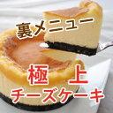 ■開業3周年記念 限定スイーツ■■あの!極上チーズケーキ〜N.Y.スタイル〜の裏メニュー■極上...
