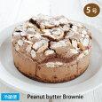 ピーナッツバターのブラウニー5号サイズ直径約15cmチョコレートケーキPEANUTBUTTERCREAMBROWNIE