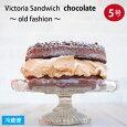 チョコレートのヴィクトリアサンドイッチ〜オールドファッション〜5号サイズ直径約15cmチョコレートケーキバタークリームケーキCHOCOLATEVICTORIASANDWICH