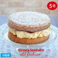 ヴィクトリアサンドイッチ〜オールドファッション〜5号サイズ直径15cmバタークリームケーキVICTORIASANDWICH