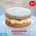 ヴィクトリアサンドイッチ 〜オールドファッション〜 5号サイズ 直径15cm VICTORIA SANDWICH