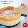 極上N.Y.チーズケーキ〜ノアール〜5号サイズ/直径約15cm「チーズケーキ」「ニューヨークチーズケーキ」「ベイクドチーズケーキ」