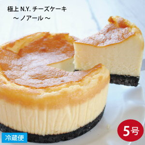 楽天スーパーSALE 半額 50%OFF 極上N.Y.チーズケーキ 〜 ノアール 〜 5号サイズ 直径約15cm チーズケーキ ニューヨークチーズケーキ ベイクドチーズケーキ NEW YORK CHEESE CAKE
