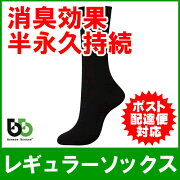 !】 【 ブリーズブロンズ ソックス レギュラー くつした ブラック レディース