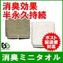 ブリーズブロンズミニタオル体臭を消臭繊維で分解消臭日本製消臭タオル『タフネス』シリーズ