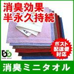 ブリーズブロンズミニタオル体臭を消臭繊維で分解消臭日本製消臭タオル『オリジナル』シリーズ