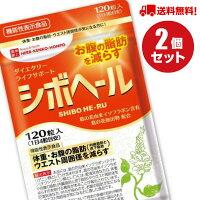 【送料無料】シボヘール120粒×2メール便(ポスト投函)送料無料!イソフラボン脂肪葛機能性表示食品サプリ