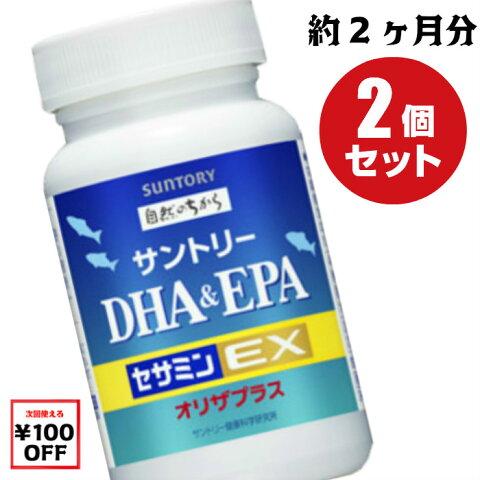 【送料無料】サントリー DHA&EPA+セサミンEXオリザプラス 400mg×240粒 ( 約60日分 ) dha epa サプリメント / サプリ / suntory / DHA / EPA / セサミンE 【120粒瓶×2個でのお届け】