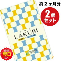 【2袋セット】悠悠館LAKUBI(ラクビ)31粒rakubilakubiLAKUBI(ラクビ)らくびゆうパケットポスト投函での発送となります!