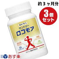【3個セット】サントリーロコモア540粒(約90日分)(180粒×3)SUNTORYグルコサミン