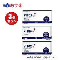 【ポイント2倍】【3箱】ヴィトックス