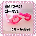 【曇りづらいゴーグル】水中メガネ 子供用 キッズ用  送料無料 スイムゴーグル ピンク 曇り止め 人気