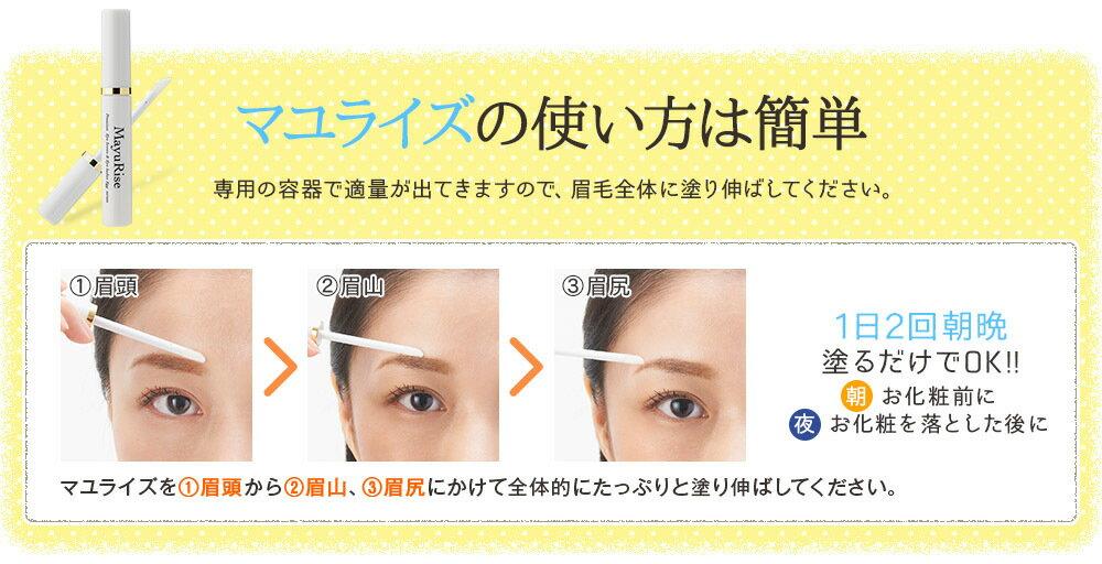 【送料無料】マユライズまゆらいずマユライズ4ml睫毛美容液まつげリット製薬2505