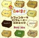 シフォンケーキ バラエティBOX 10セット Bon・mu(...
