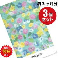 【3袋セット】 LAKUBI (ラクビ) 31粒×3 rakubi lakubi LAKUBI (ラクビ) らくび ゆうパケット ポスト投函での発送となります!