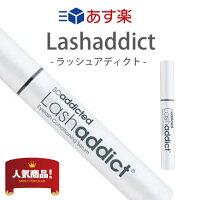 【あす楽】【国内正規品ロッドナンバーあり】ラッシュアディクト アイラッシュ コンディショニング セラム 5ml (まつ毛美容液) -Lashaddict I LASH- ネコポス