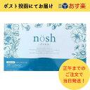 【あす楽】nosh ノッシュ マウスウォッシュ 30包 送料無料 ネコポス ポスト投函にてお届け!