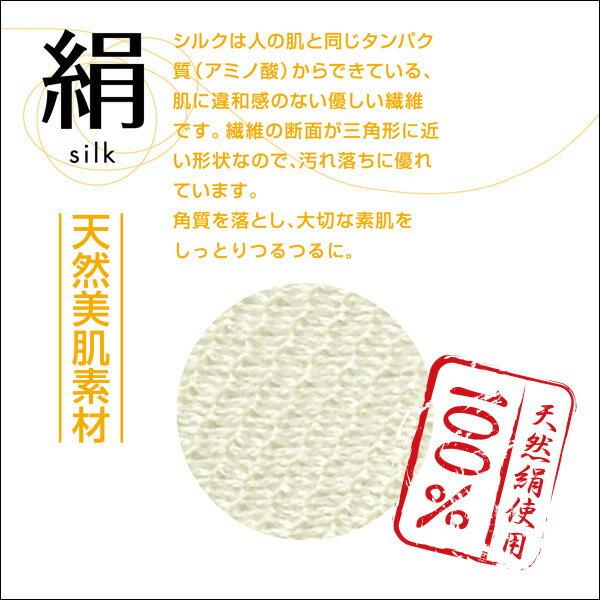 【メール便・送料150円】マーナ絹タオルボディタオルB397