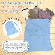 【SALE!】【メール便・送料150円】マーナ デオドラントバッグ I612B