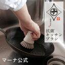 マーナ 抗菌キッチンブラシ K750清潔謹製 キッチン ブラシ ざる フライパン こびりつき汚れ