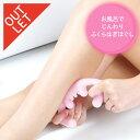 【アウトレット】マーナ お風呂でじんわりふくらはぎほぐし YB679P