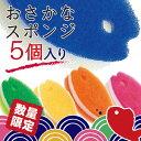 【1,210円→1,050円!なんと13%OFF!】人気のおさかなスポンジ5個セット!数量限定です【キッチ...