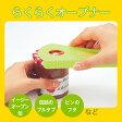 【メール便・送料150円】マーナ らくらくオープナー(グリーン) K602