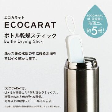 マーナ公式店 エコカラット ボトル乾燥スティック K687 珪藻土の約5倍の吸湿・放湿量 ECOCARAT LIXIL開発 MARNA ブルー ピンク ホワイト 白 水筒 ボトル タンブラー 乾燥 吸水 乾かす キッチン ドライ