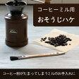 【メール便・送料150円】マーナ コーヒーミル用おそうじハケ Q168
