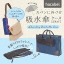 【メール便・送料150円】マーナ hacobel 吸水傘ケース 2Way S413