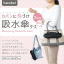 【メール便・送料150円】マーナ hacobel 吸水傘ケース 2Way Mini S449