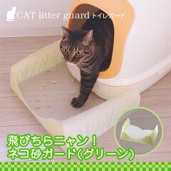 マーナ 飛びちらニャン!ネコ砂ガード(グリーン) T233