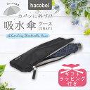 マーナ hacobel吸水傘ケース 2WAY ギフト YS413GF