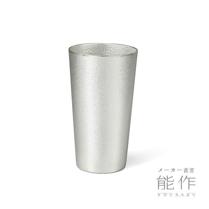 能作 メーカー直営 ビアカップ 容量約270cc