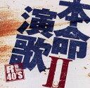 【新品CD】R40'本命演歌II★石川さゆり/森進一/前川清/他全18曲/12cd-1147b