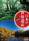 【DVD】日本の世界遺産 3 屋久島・白神山地 /高画質ハイビジョン・マスター