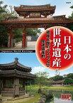 【DVD】日本の世界遺産 5 琉球王国のグスク及び関連遺産群 /高画質ハイビジョン・マスター