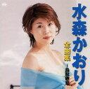 【新品CD】水森かおり 全曲集 -鳥取砂丘-