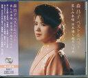 【新品CD】森昌子/ベスト&ベスト 悲しみ本線 日本海~越冬つばめ