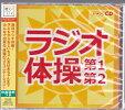 【NHK・CD】ラジオ体操第1/第2体操図解つき