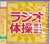 【NHK・CD】ラジオ体操 第1/第2 体操図解つき
